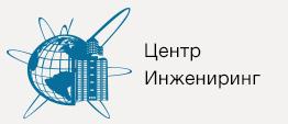 логотип компании ООО «Центр Инжениринг»