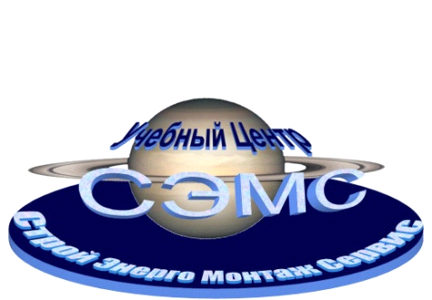 "логотип компании Учебный центр ""СтройЭнергоМонтажСервис"""