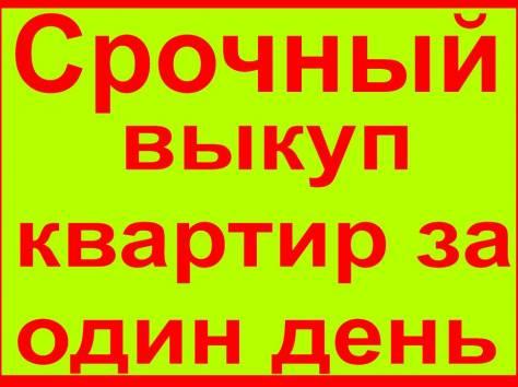 логотип компании Срочный выкуп недвижимости в Краснодаре