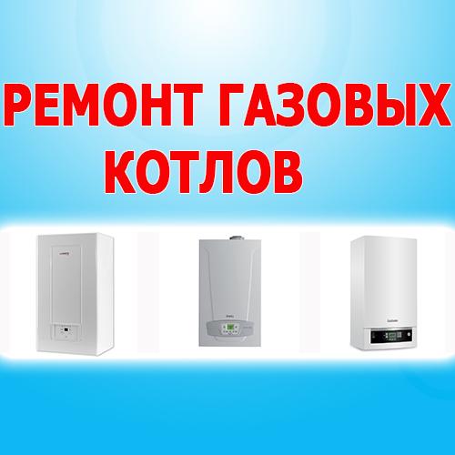 логотип компании Ремонт газовых котлов в Краснодаре