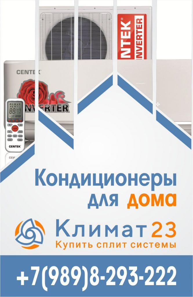 логотип компании Климат 23