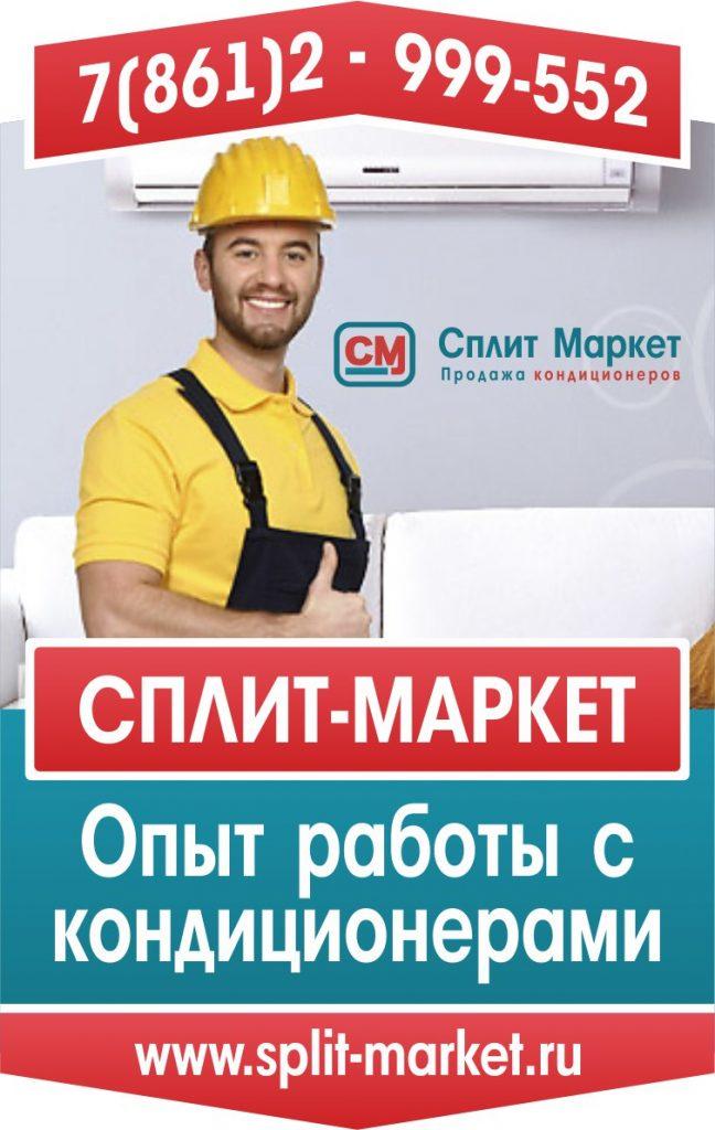 логотип компании Сплит Маркет