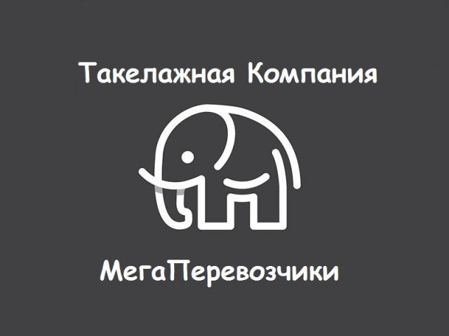 логотип компании Такелажная Компания МегаПеревозчики