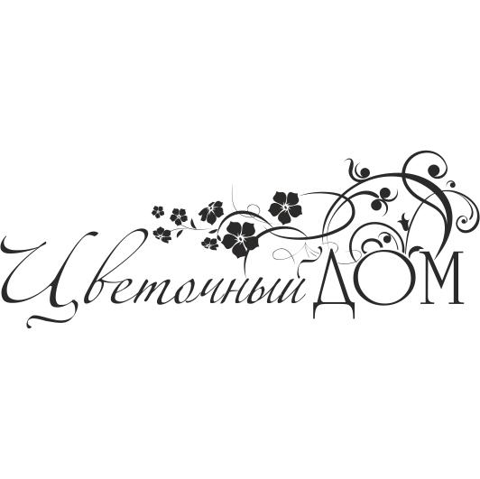 """логотип компании Сеть магазинов """"Цветочный ДОМ"""""""