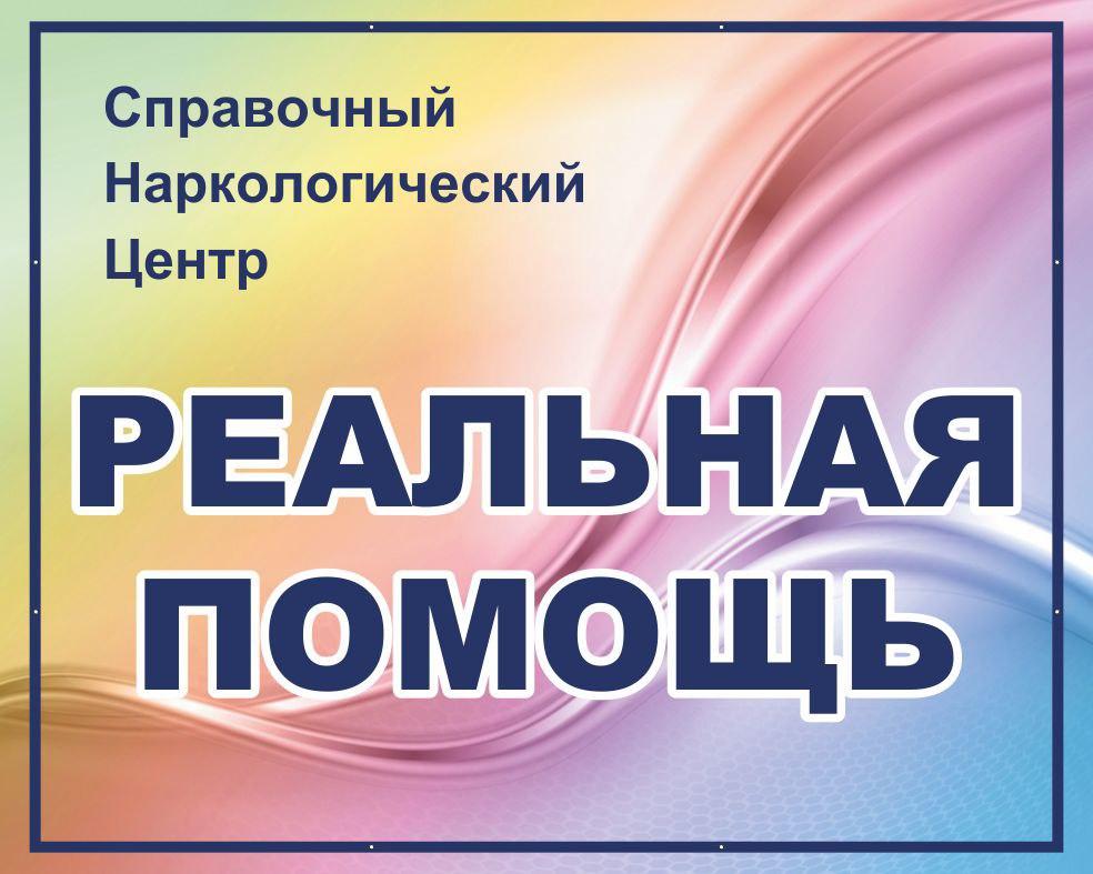 логотип компании Реальная помощь
