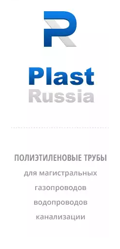 логотип компании Пласт Россия