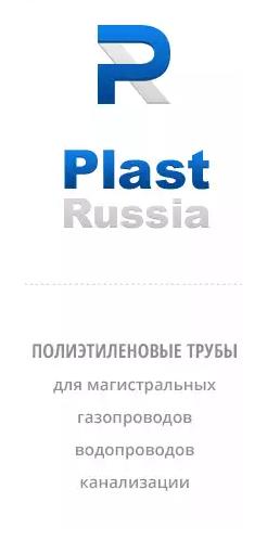 "логотип компании ООО ""Пласт Россия"""