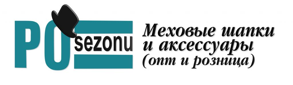 """логотип компании интернет – магазин головных уборов """"Po-sezonu"""""""