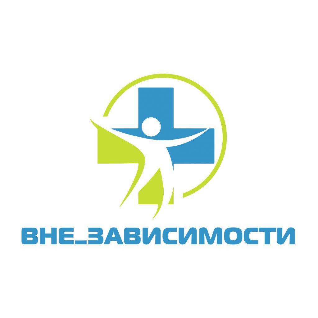 логотип компании ВНЕ ЗАВИСИМОСТИ