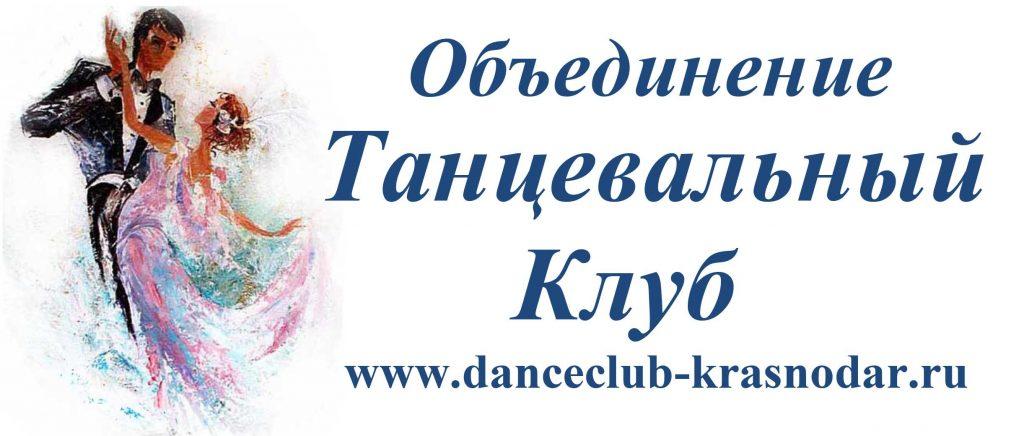 """логотип компании Объединение """"ТАНЦЕВАЛЬНЫЙ КЛУБ"""""""