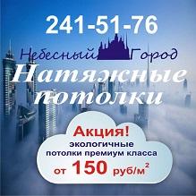 логотип компании ООО «Небесный город»