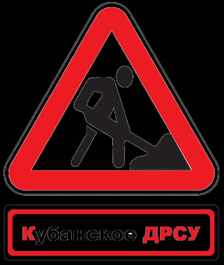 логотип компании Кубанское ДРСУ