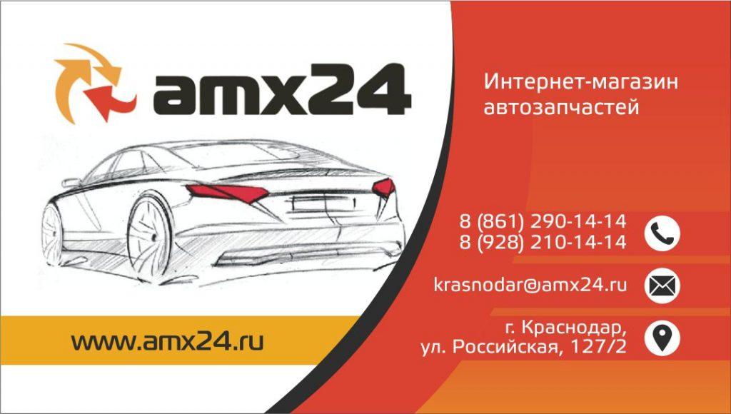 логотип компании AMX24