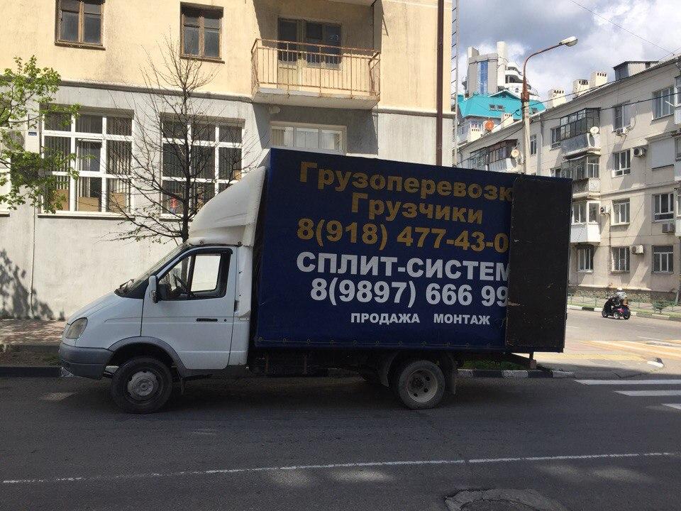 логотип компании Грузоперевозки в Новороссийске СП