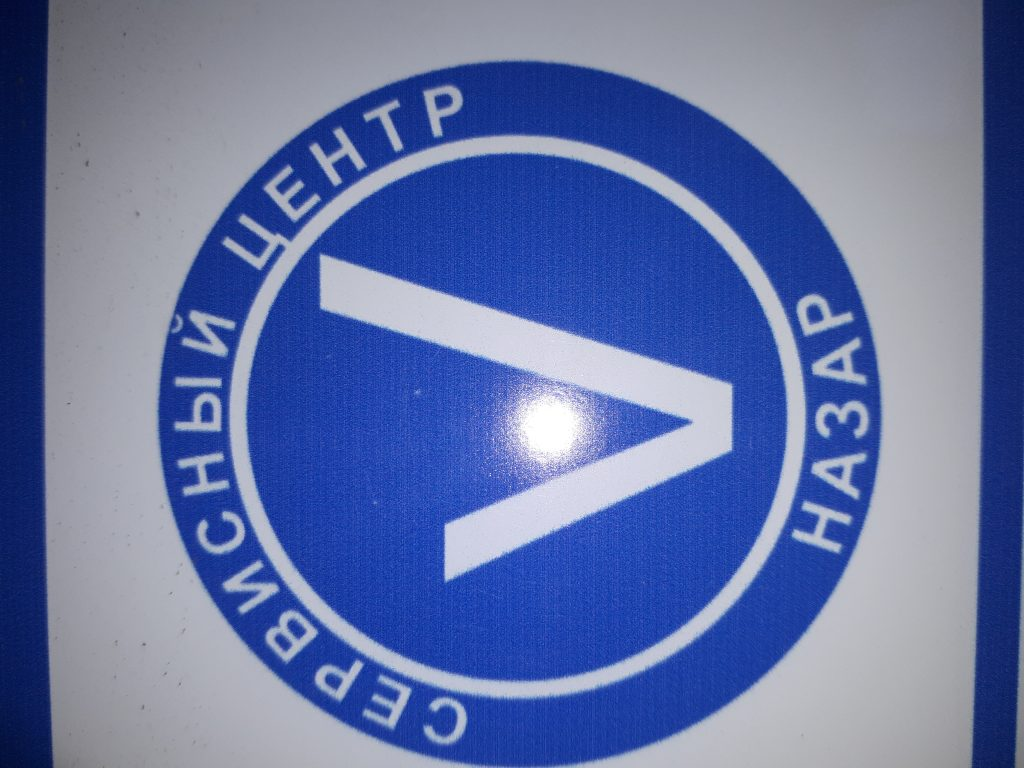 логотип компании Сервисный центр Назар