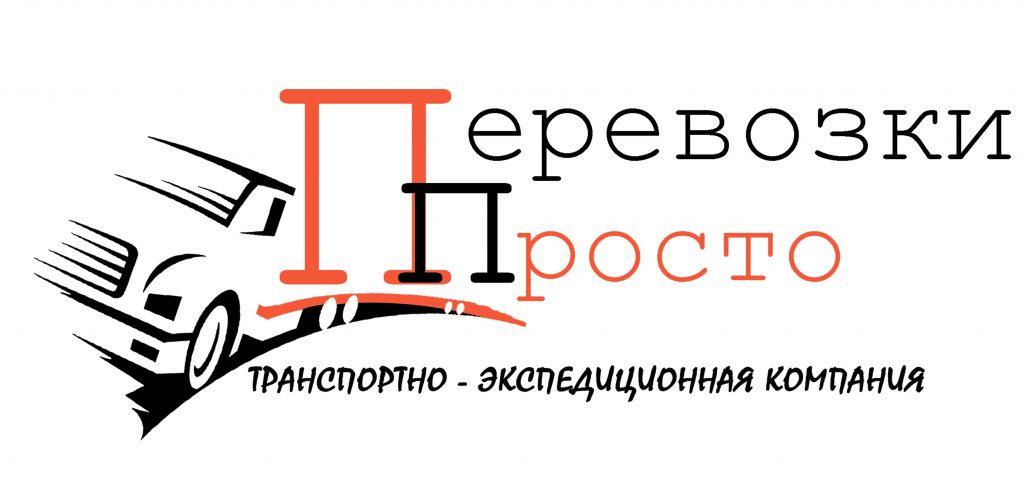 логотип компании Транспортная Компания Перевозки Просто