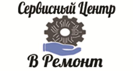 логотип компании Сервисный центр В Ремонт
