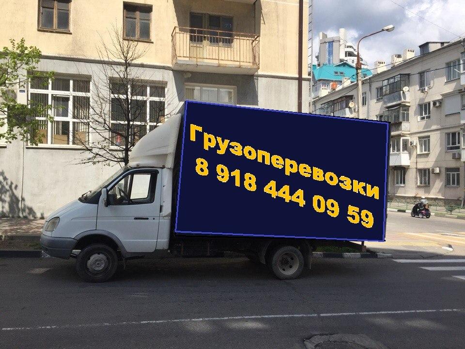 логотип компании Грузоперевозки новороссийск