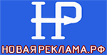 логотип компании Новая реклама