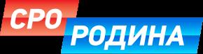 логотип компании СРО Родина: допуски СРО, сертификаты ISO, специалисты НРС