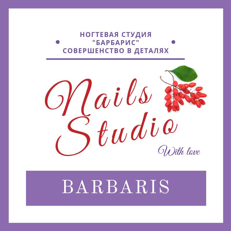 "логотип компании Ногтевая студия ""BARBARIS"""