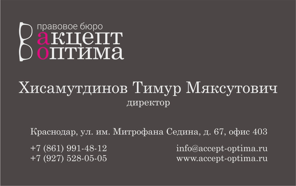 """логотип компании общество с ограниченной ответственностью """"Правовое бюро """"Акцепт-Оптима"""""""