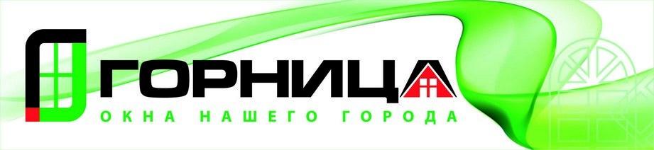 логотип компании Горница Окон