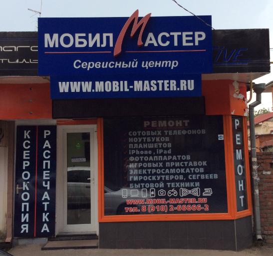 логотип компании Мобил-Мастер
