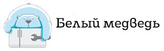 логотип компании Ремонт холодильников в Краснодаре «Белый Медведь»