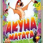 """логотип компании Детский развлекательный центр """"Акуна Матата"""""""