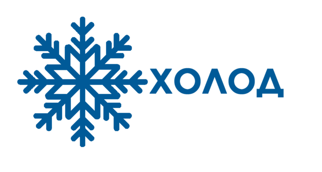 """логотип компании ООО """"Холод"""""""
