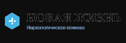 """логотип компании Наркологическая клиника """"Новая жизнь"""""""