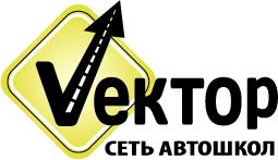 логотип компании Vector сеть автошкол