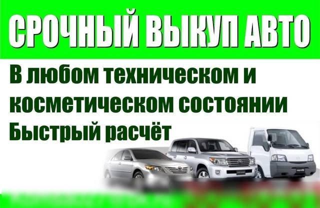 логотип компании Выкуп авто Краснодар