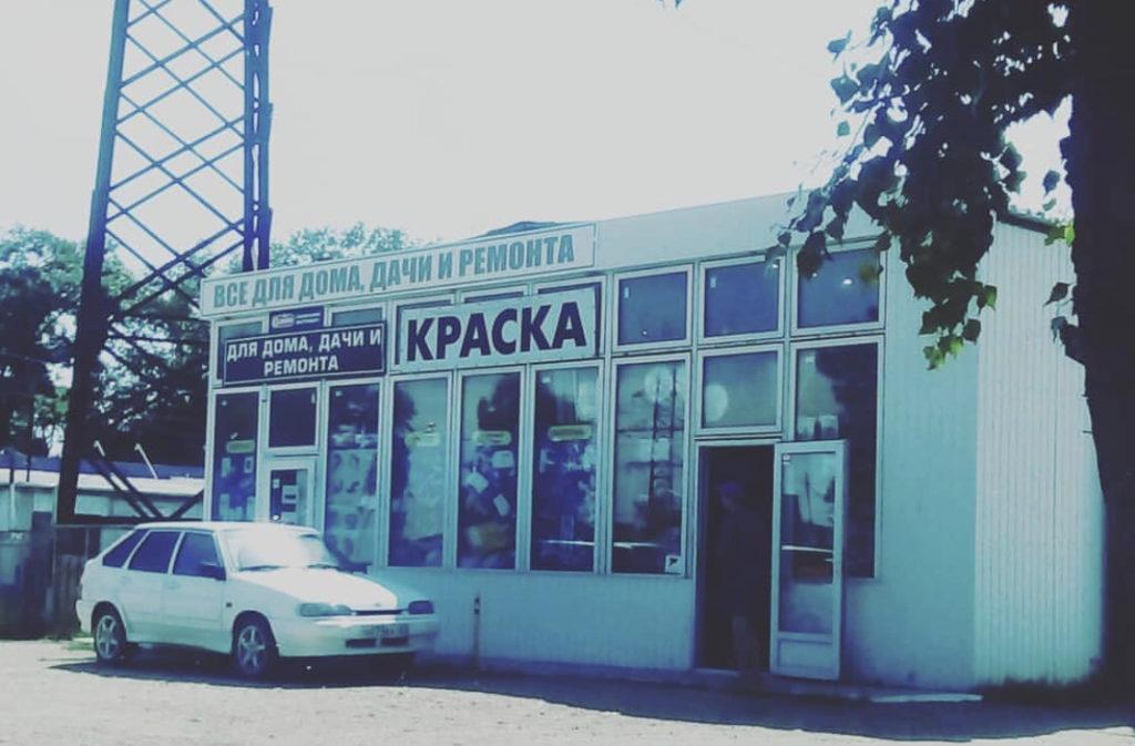 """логотип компании магазин """"Для дома, дачи и ремонта"""""""