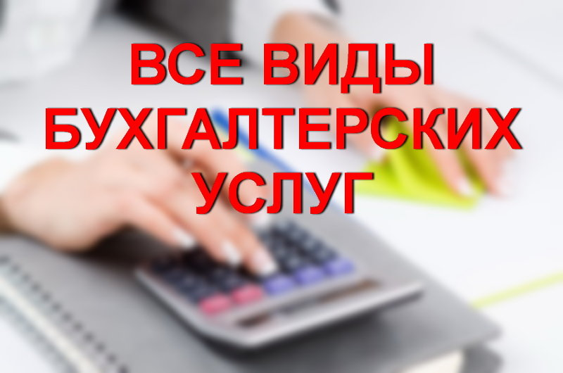 логотип компании Бухгалтерские услуги в Краснодаре