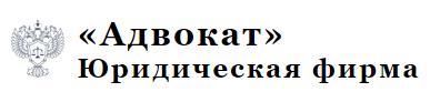 логотип компании Юридическая фирма «Адвокат»