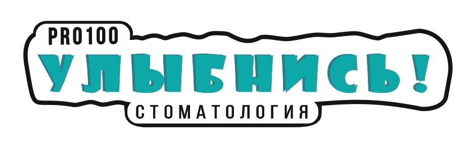 логотип компании PRO100 Улыбнись! Стоматологический кабинет