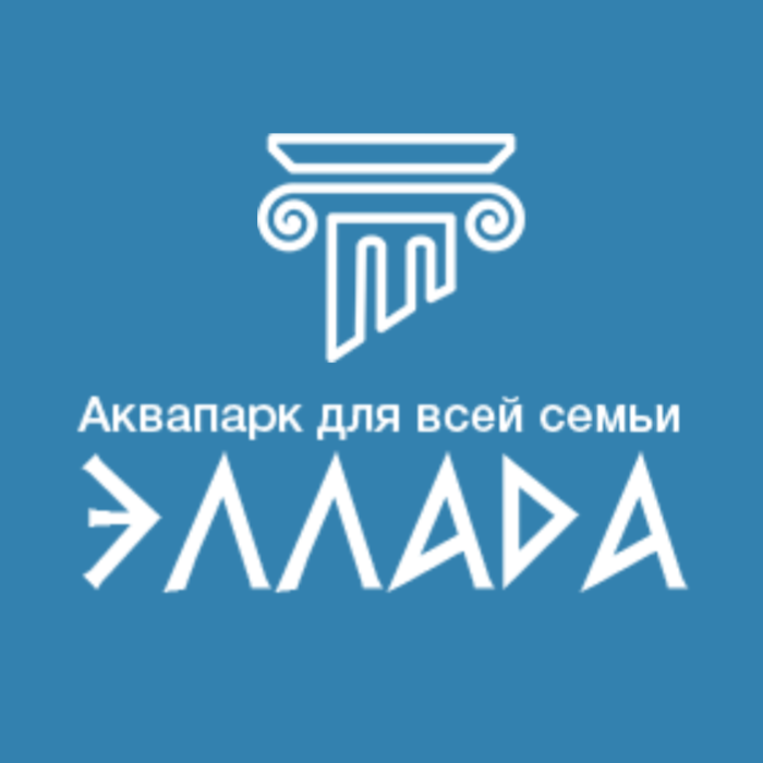 логотип компании ЭЛЛАДА Аквапарк в Кабардинке
