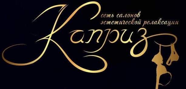 логотип компании Каприз Сочи