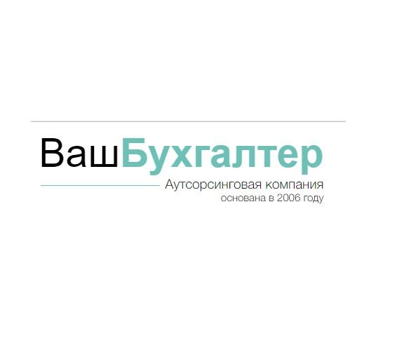 логотип компании Ваш бухгалтер, Бухгалтерские услуги в Краснодаре