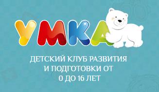 логотип компании Умка, Детский клуб развития