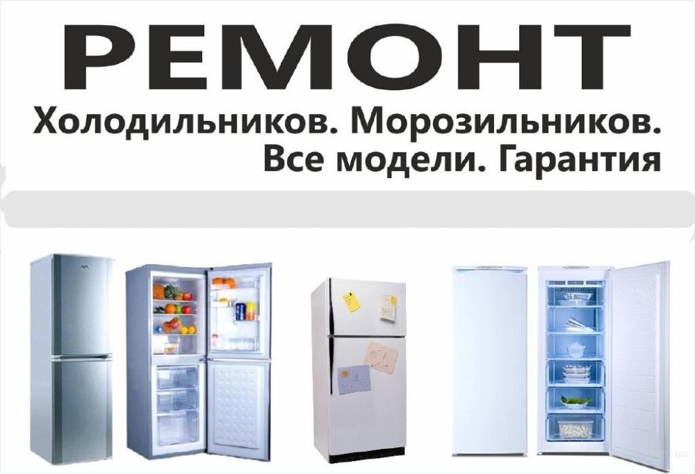 логотип компании Ремонт холодильников в Крымске