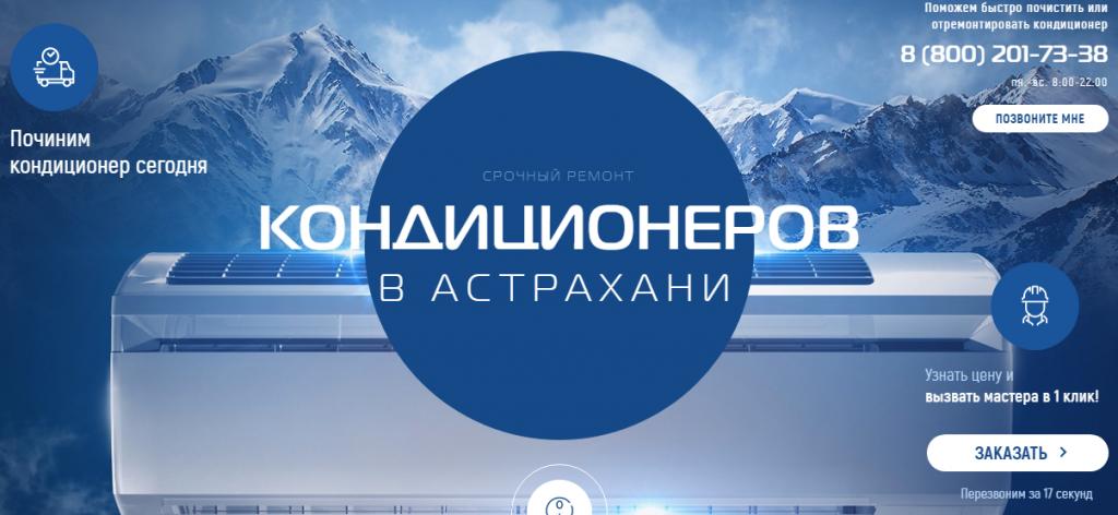 логотип компании КлиматЛаб – Краснодар