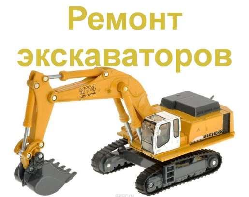 логотип компании Ремонт экскаваторов в Краснодаре. ремонт экскаваторов на выезде Краснодарский край