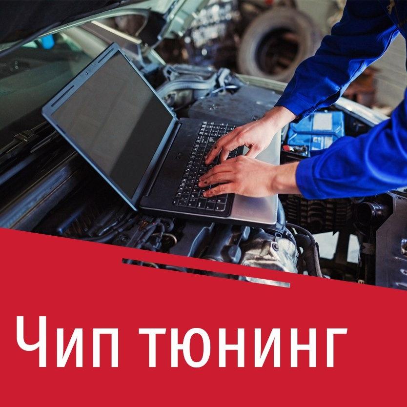 логотип компании Чип тюнинг в Новороссийске. чип тюнинг автомобилей