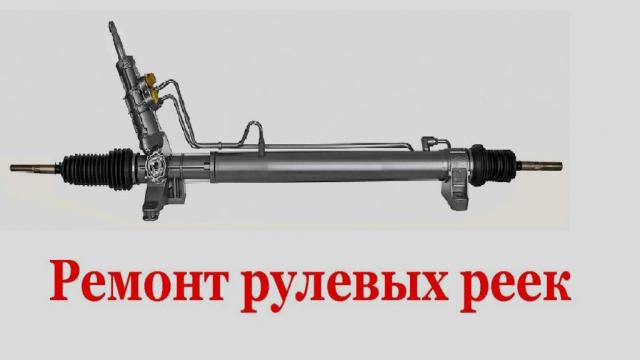 логотип компании Ремонт рулевых реек в Сочи