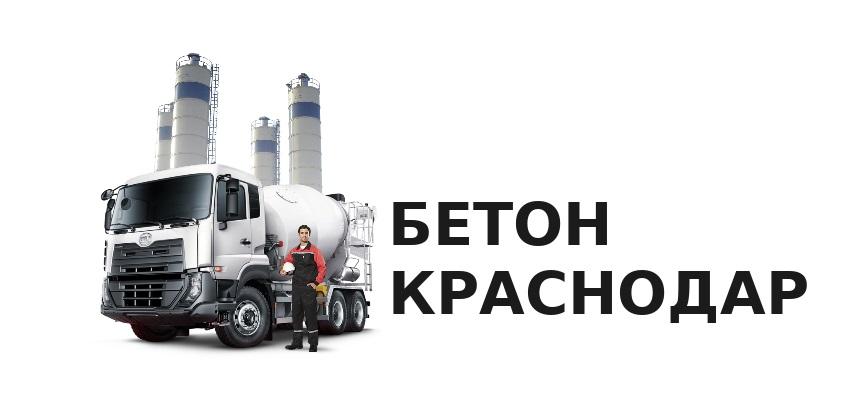 логотип компании Бетон Краснодар