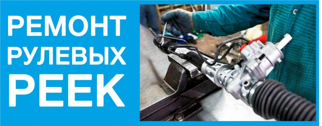 логотип компании Ремонт рулевых реек в Краснодаре. восстановление и реставрация рулевых реек, ремонт рулевой рейки за 1 день