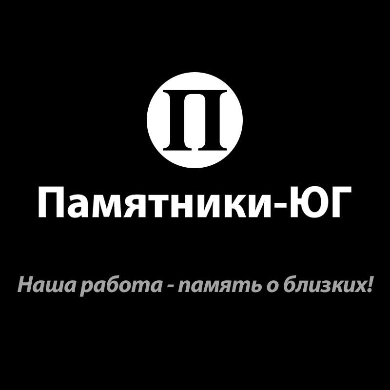 логотип компании Памятники-ЮГ
